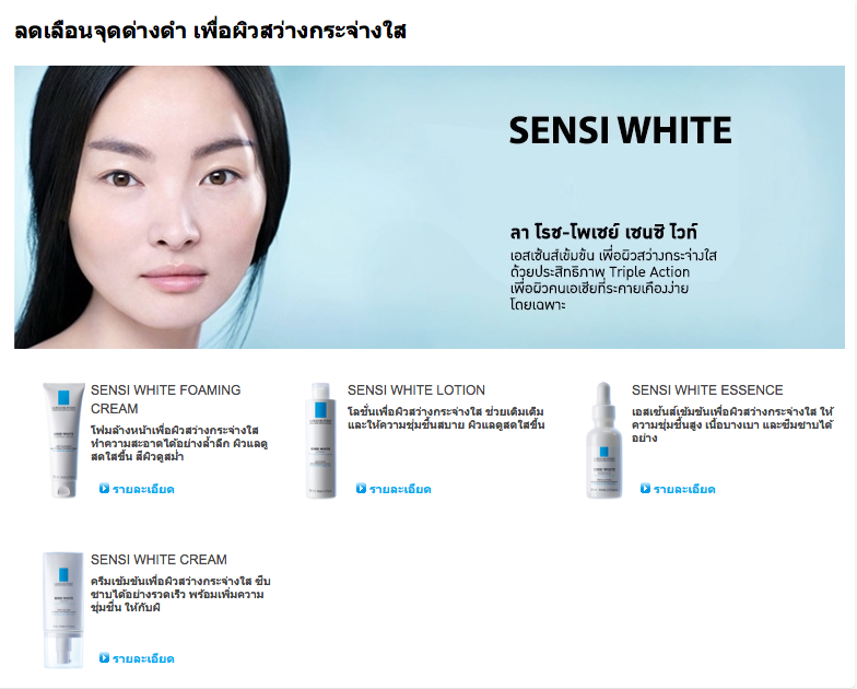 Credit: La Roche Posay Website