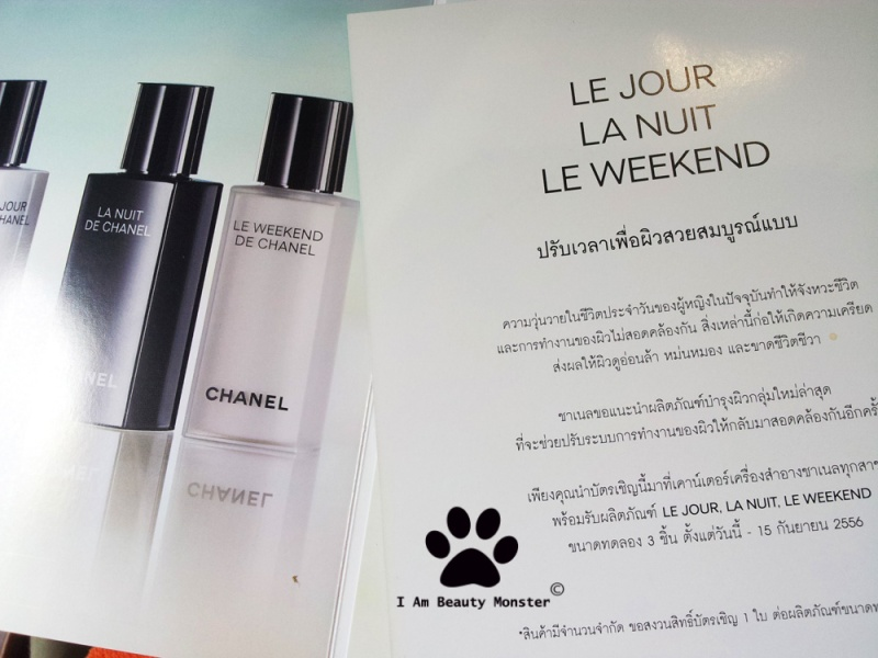 CHANEL tester, CHANEL Le Jour, CHANEL La Nuit, CHANEL Le Weekend, CHANEL Skincare set, CHANEL members, CHANEL mailing list, เครื่องสำอางชาแนล, เครื่องสำอาง CHANEL, ตัวอย่างทดลอง CHANEL