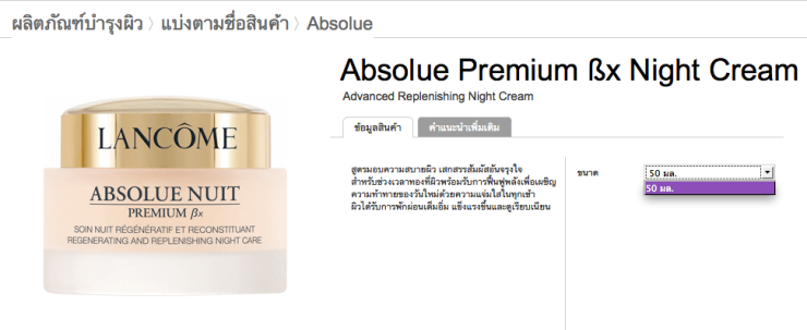 Lancome Absolue Premium BX (Duty Free Set), รีวิวครีมบำรุงสำหรับผู้หญิงอายุ 40 ปีขึ้นไป, รีวิว Lancome Absolue Nuit, Lancome Absolue Premium ßx Night Cream Review, รีวิว Lancome Absolue Premium ßx Night Cream