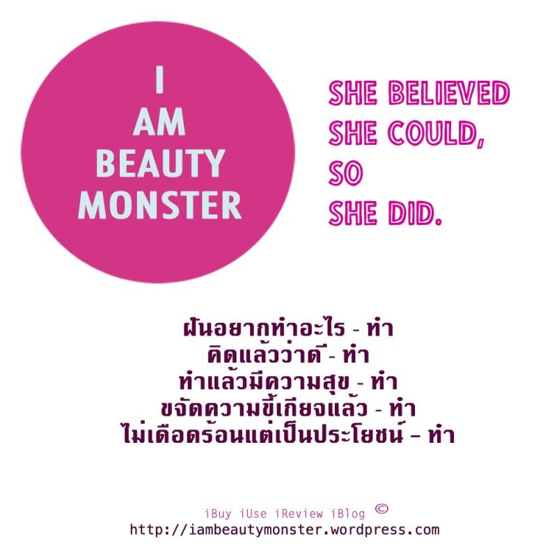 she believed she could so she did, beauty blogger, life target, บิวตี้บล็อกเกอร์, บิวตี้ บล็อกเกอร์, กำลังใจ, inspiration quote, iambeautymonster blog, i am beauty monster, blogger, wordpress, beauty blog